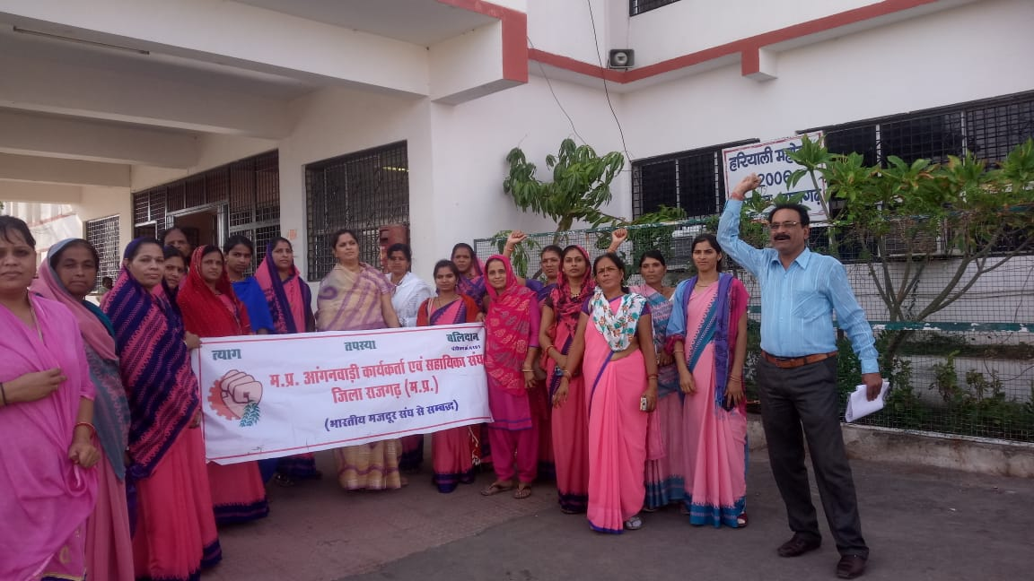 Anganwadi supporter submits memorandum after reaching Rajgarh