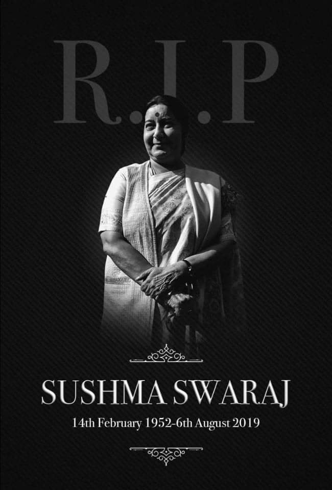 पूर्व विदेश मंत्री सुषमा स्वराज के बारे में कुछ खास बातें।
