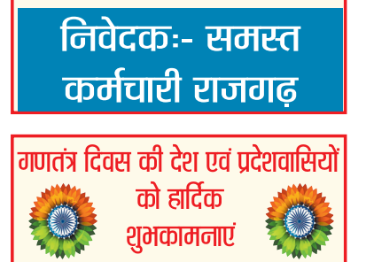 26 January  2020 Republic Day Advertisement